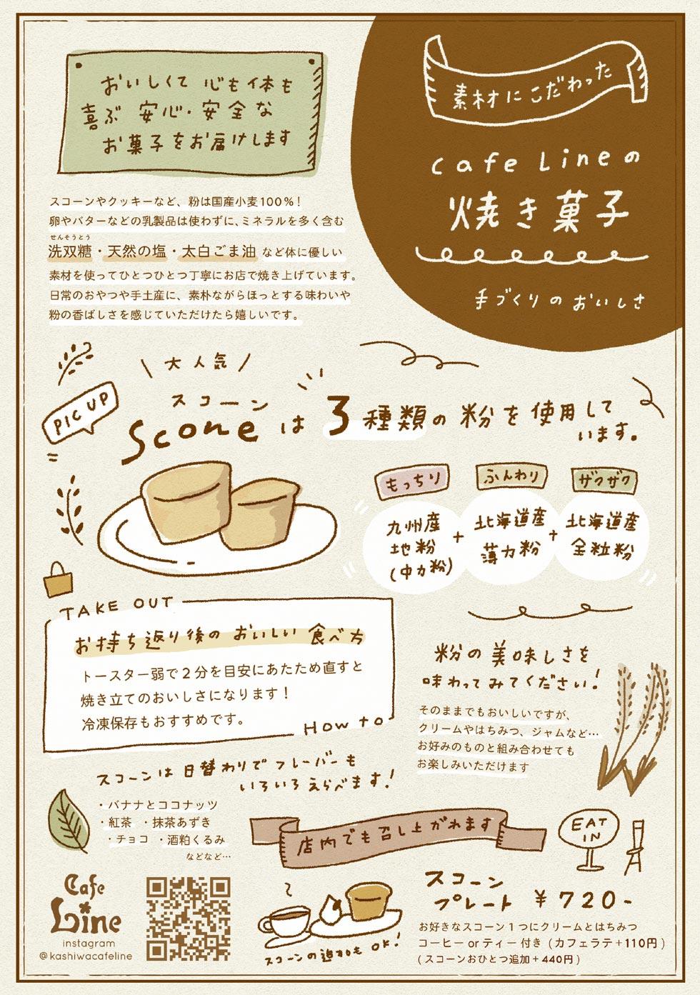 Cafe Lineの焼き菓子
